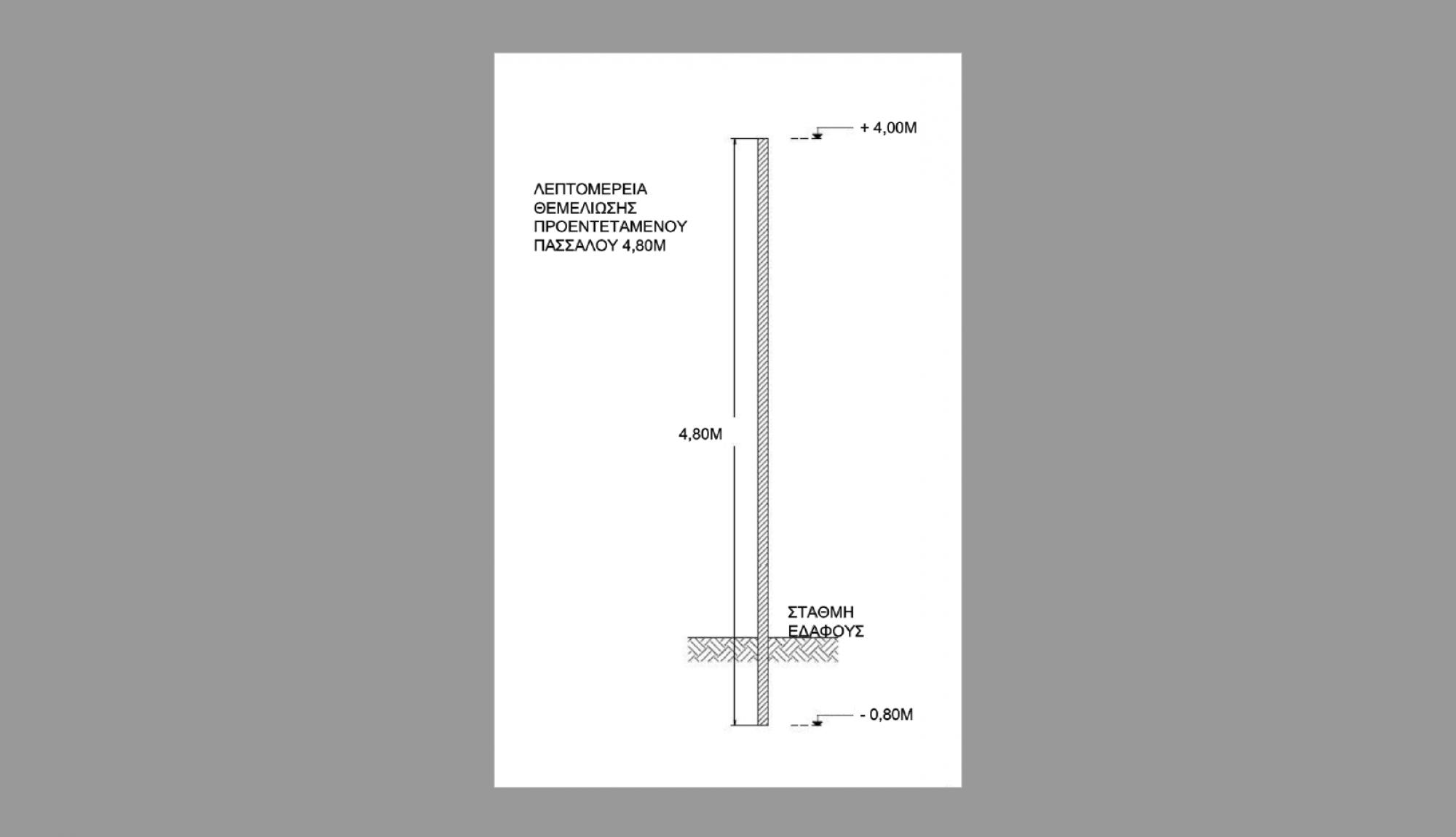 ESTABLISHMENT OF PRESTRESSED CONCRETE POLE 4,80Μ